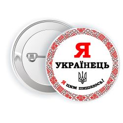 "Badge ""I am Ukrainian"" (for men)"